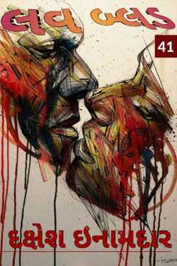 Love Blood - 41 by Dakshesh Inamdar in Gujarati