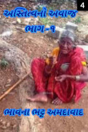 અસ્તિત્વનો અવાજ - 4 by Bhavna Bhatt in Gujarati