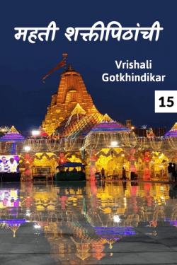 mahanti shaktipinthachi - 15 by Vrishali Gotkhindikar in Marathi