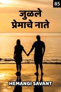 जुळले प्रेमाचे नाते-भाग-८५।। by Hemangi Sawant in Marathi