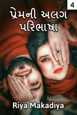 prem ni alag paribhasha - 4 - last part by Riya Makadiya in Gujarati
