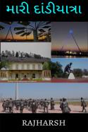 મારી દાંડીયાત્રા by RAJHARSH in Gujarati
