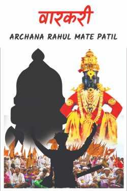 vaarkari by Archana Rahul Mate Patil in Marathi