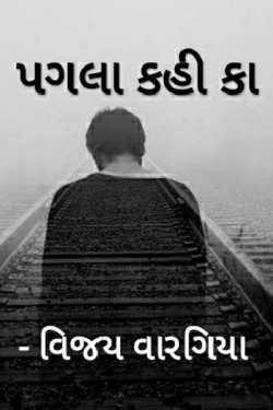 pagla kahi ka by Vijay Varagiya in Gujarati