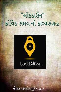 Lockdown - Gujarati poems of Covid-19 Era by Atit Shah in Gujarati
