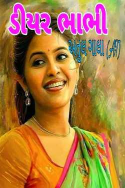 Dear Bhabhi by Atul Gala in Gujarati