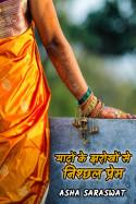 यादों के झरोखों से-निश्छल प्रेम (6) by Asha Saraswat in Hindi