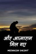 Meenakshi Dikshit द्वारा लिखित  और आत्माराम मिल गए...... बुक Hindi में प्रकाशित