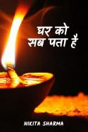 घर को सब पता है by NIKITA SHARMA in Hindi