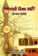 આપણી દિશા કઈ? - દિવ્યેશ ત્રિવેદી by Smita Trivedi in Gujarati