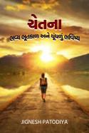 Jignesh patodiya દ્વારા ચેતના - ભવ્ય ભૂતકાળ અને ધૂંધળું ભવિષ્ય ગુજરાતીમાં
