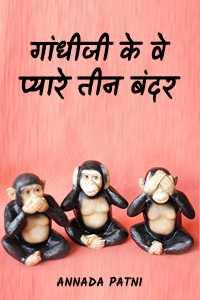 गांधीजी के वे प्यारे तीन बंदर