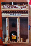 Bhavin Jasani દ્વારા લોકશાહી ને લુણો ગુજરાતીમાં