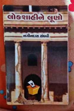 Lokshahi ne luno by Bhavin Jasani in Gujarati