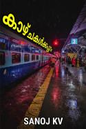 കാഴ്ചകൾക്കപ്പുറം by Sanoj Kv in Malayalam