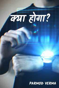 Kya hoga ? by Parmod Verma in Hindi