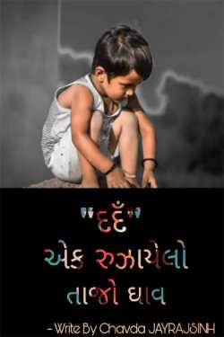 dard-ruzayelo ek tajo ghaav by Jayrajsinh Chavda in Gujarati