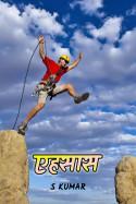 एहसास by S Kumar in Hindi