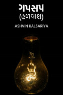 ગપસપ - (હળવાશ) by Ashvin Kalsariya in Gujarati