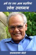 राजनारायण बोहरे द्वारा लिखित  अर्थ तंत्र तथा अन्य कहानियां - रमेश उपाध्याय बुक Hindi में प्रकाशित