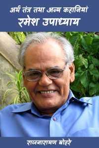 अर्थ तंत्र तथा अन्य कहानियां - रमेश उपाध्याय