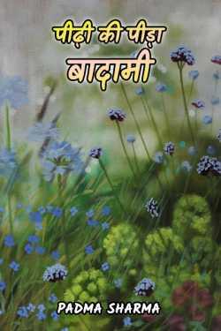 pidi ki pida badami by padma sharma in Hindi
