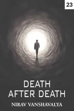 DEATH AFTER DEATH.  the evil of brut - 23 by Nirav Vanshavalya in Gujarati