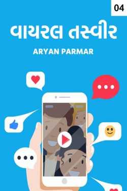 Viral Tasvir - 4 by Aryan Parmar in Gujarati