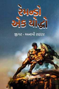remando ek yodhdho - 1 by જીગર _અનામી રાઇટર in Gujarati
