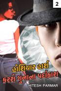 હોશિયાર હાર્શ કરશે ગુનાના પર્દાફાશ - 2 by Hitesh Parmar in Gujarati
