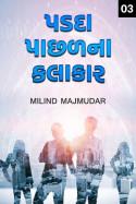 પડદા પાછળના કલાકાર - ૩ by MILIND MAJMUDAR in Gujarati