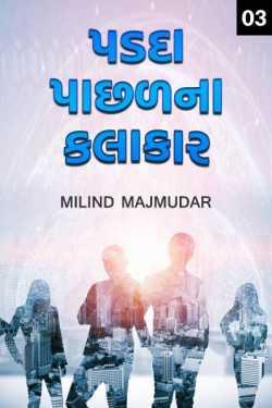 Parda Paachhadna Kalakar - 3 by MILIND MAJMUDAR in Gujarati