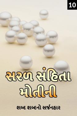 sarad sanhita motini - 10 by શબ્દ શબ્દનો સર્જનહાર in Gujarati