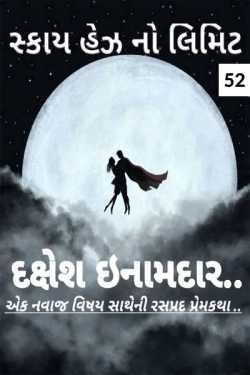 Sky Has No Limit - 52 by Dakshesh Inamdar in Gujarati