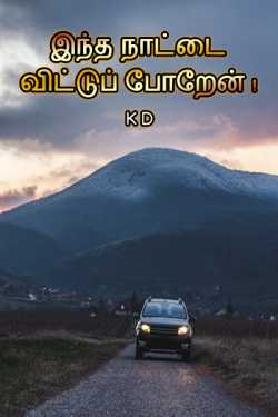 I AM LEAVING THIS COUNTRY by K D in Tamil