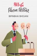 શ્રાદ્ધ ચિંતન શિબિર by Bipinbhai Bhojani in Gujarati