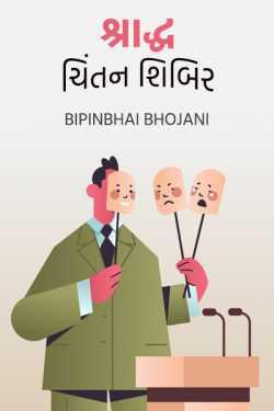 Shraddh chintan shibir by Bipinbhai Bhojani in Gujarati