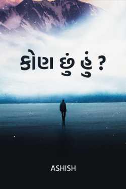 who am i? by Ashish in Gujarati