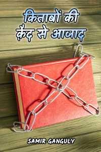 किताबों की क़ैद से आजाद