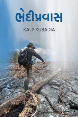 Bhedipravas by Kalp Kubadia in Gujarati
