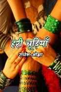 राजेश ओझा द्वारा लिखित  हरी चूड़ियाँ बुक Hindi में प्रकाशित