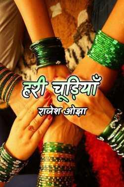 Hari chudiya by राजेश ओझा in Hindi