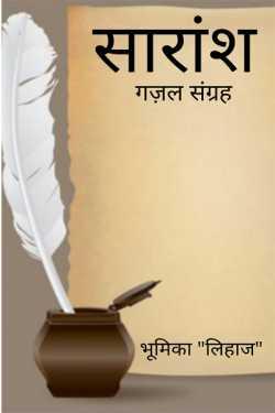 Saransh by Bhumika in Hindi