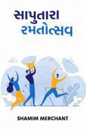 સાપુતારા રમતોત્સવ by SHAMIM MERCHANT in Gujarati
