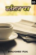 वर्तमान पत्र भाग - 5 by Bhagyshree Pisal in Marathi