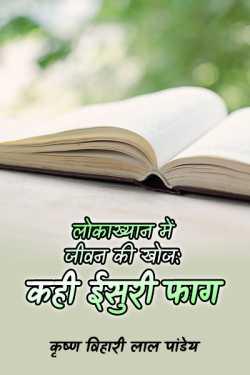 lokakhyan me jivan ki khoj -kahi isuri fag by कृष्ण विहारी लाल पांडेय in Hindi