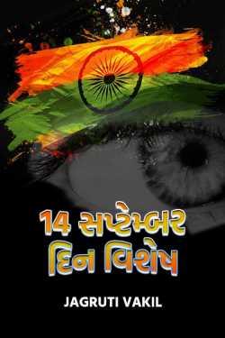 14 September by Jagruti Vakil in Gujarati