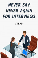 Never say Never again for Interviews by Subbu in English