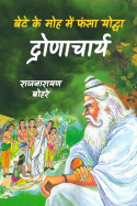 राजनारायण बोहरे द्वारा लिखित  बेटे के मोह में फंसा योद्धा : द्रोणाचार्य बुक Hindi में प्रकाशित