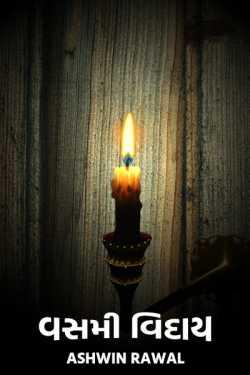vasmi vidaay by Ashwin Rawal in Gujarati